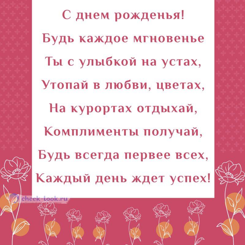 с днём рождения женщине в стихах