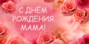 открытка с днём рождения маме