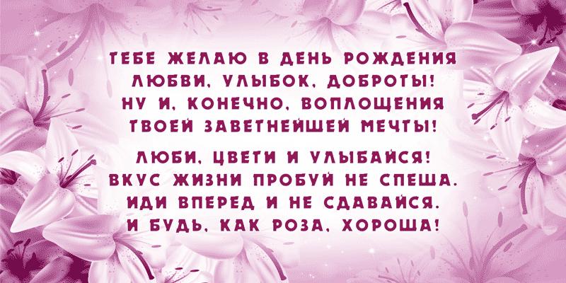 открытка с днём рождения женщине в стихах
