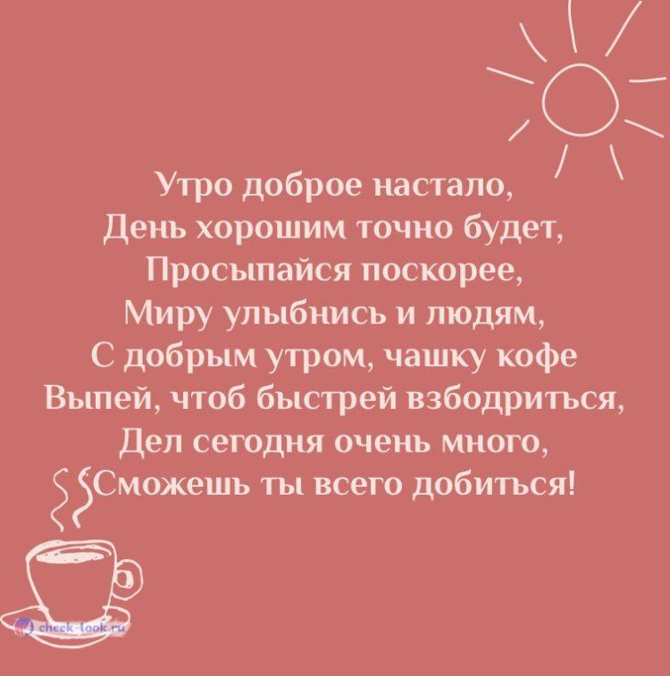 с добрым утром в стихах