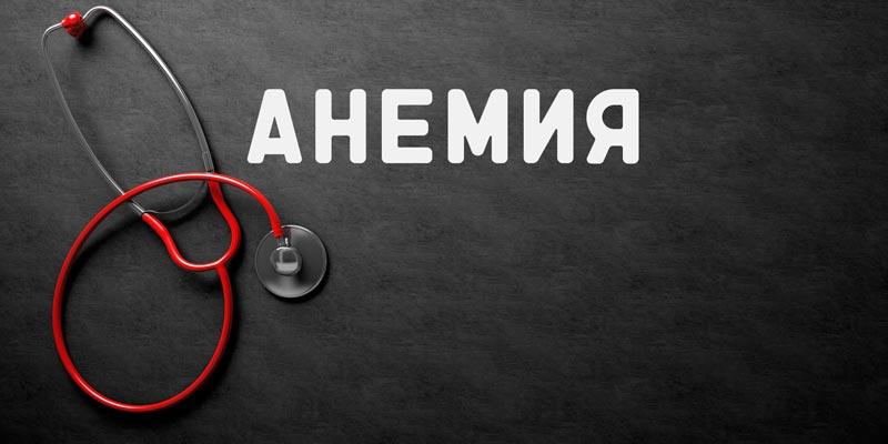 Симптомы, виды и лечение анемии