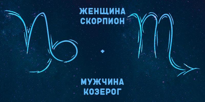 Совместимость женщины «Скорпион» и мужчины «Козерог»