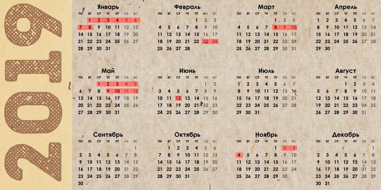 Календарь выходных и праздников на 2019 год