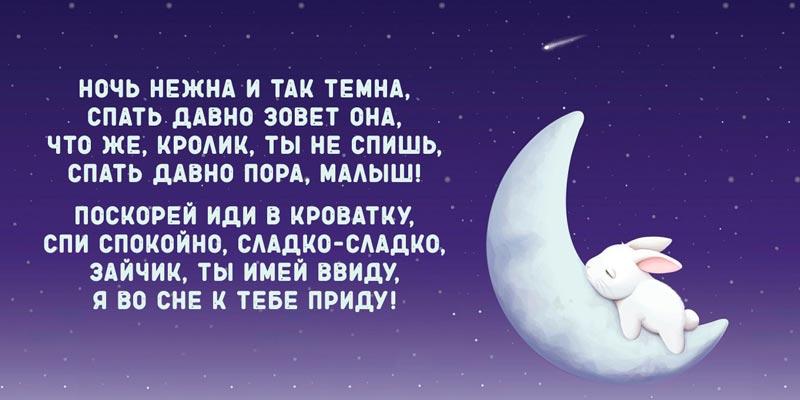 Стихи с пожеланиями спокойной ночи