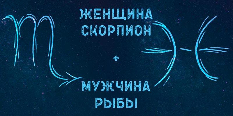 Совместимость мужчины рыбы и женщины скорпион