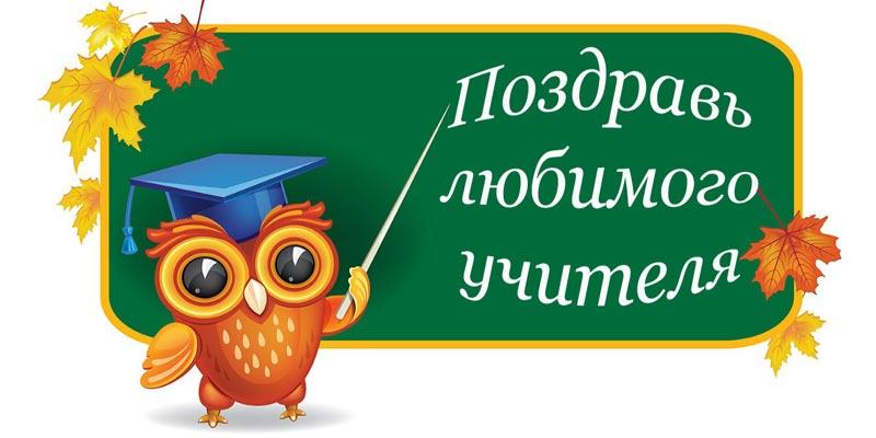 Поздравления с днём знаний учителям в прозе