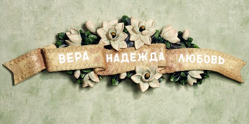Изображение - Поздравления вера надежда любовь faith-hope-and-love-00