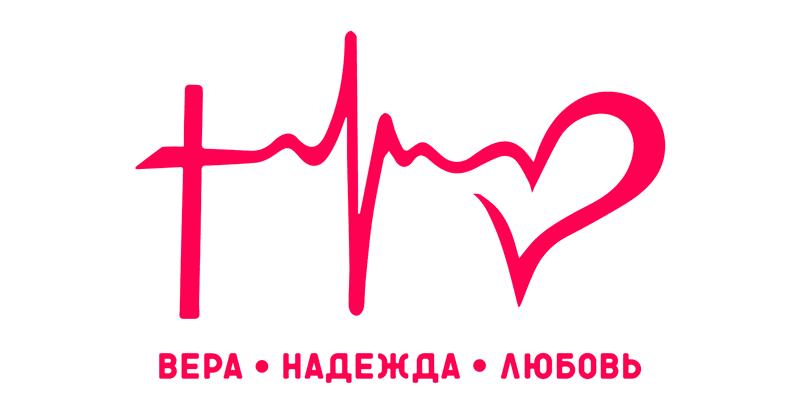 Изображение - Поздравления вера надежда любовь faith-hope-and-love-04
