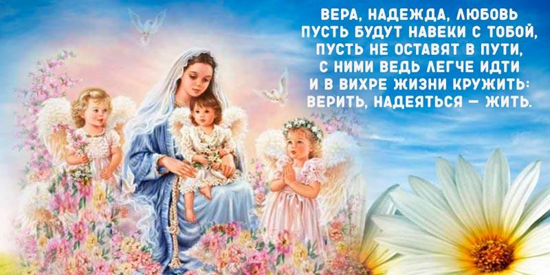 Поздравления Вера, Надежда, Любовьв стихах