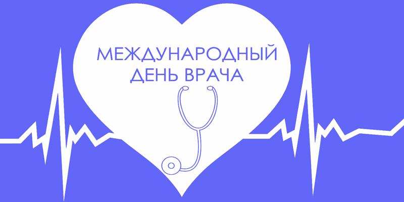 Поздравления с Днем врача