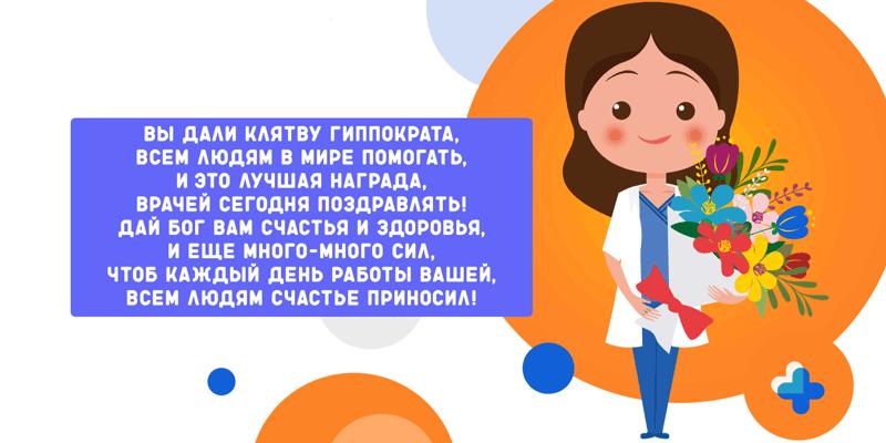 Поздравления с Днем врача в стихах