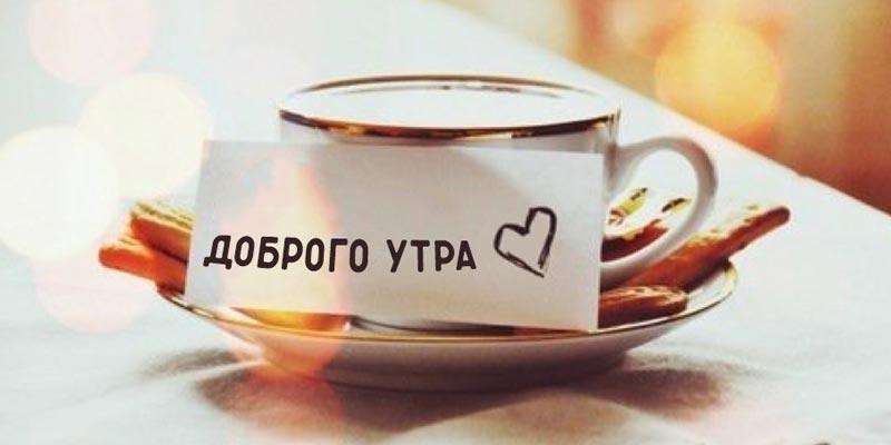Пожелания доброго утра — красиво и коротко