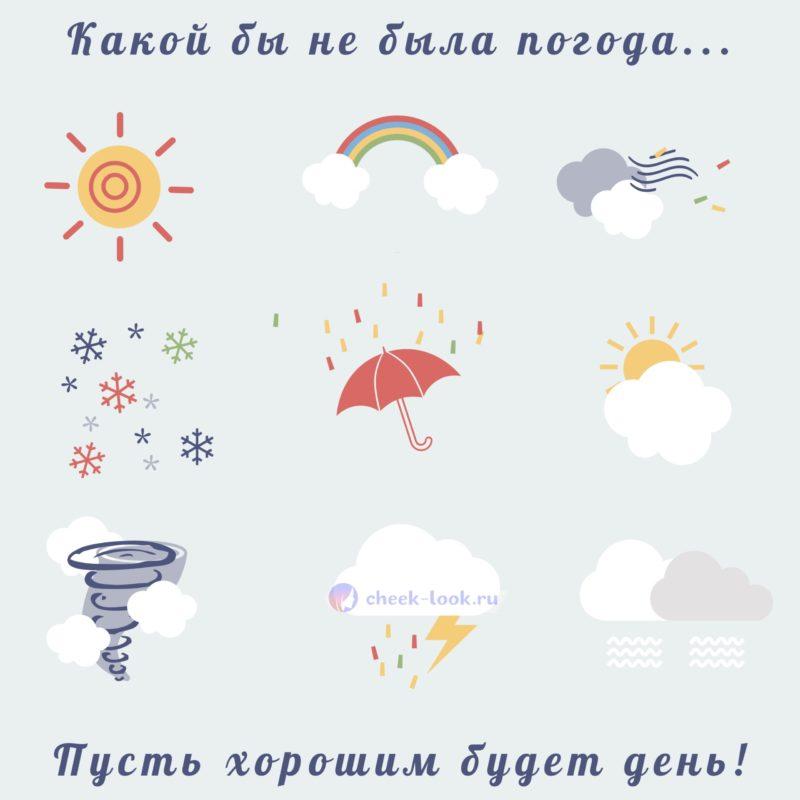 пожелание хорошего дня