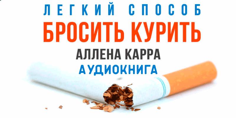 Аудиокнига «Легкий способ бросить курить» Аллен Каррскачать бесплатно