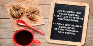 открытка с пожеланием хорошего дня в стихах