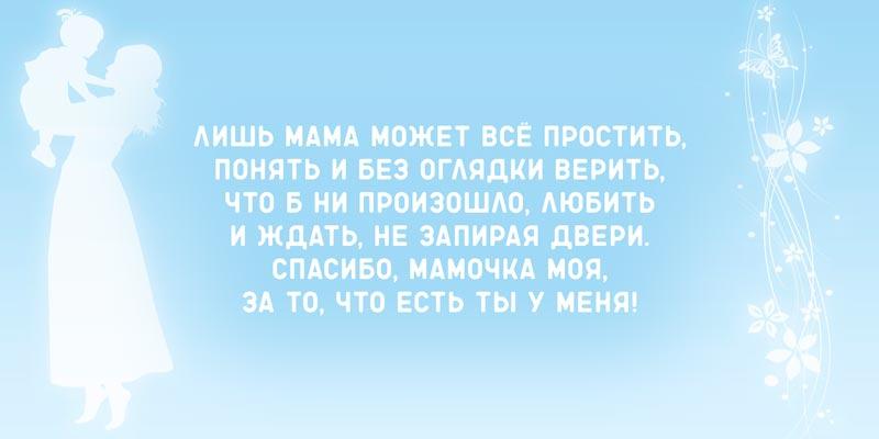картинка с днём матери в стихах
