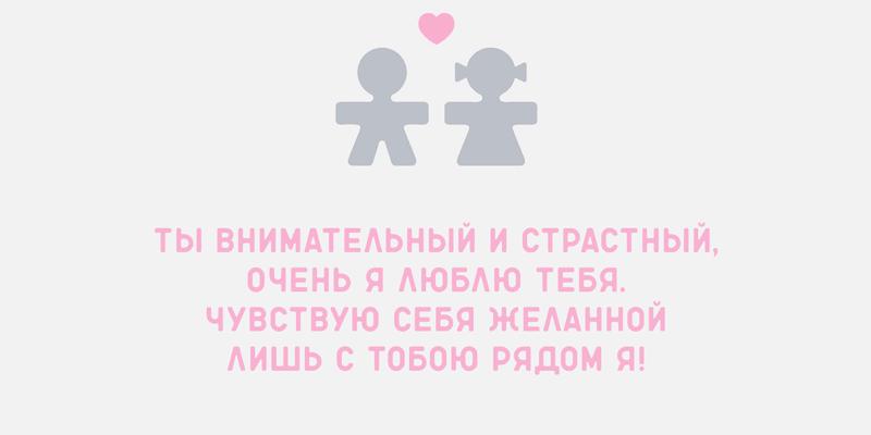 Признания в любви мужчине