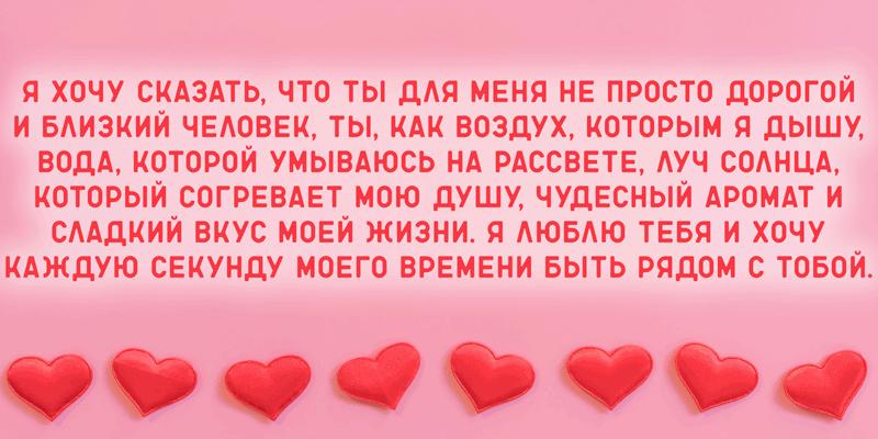 Красивые признания в любви своими словами до слёз