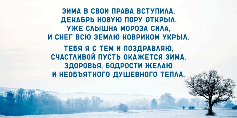 Картинка с первым днём зимы в стихах