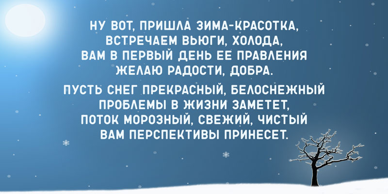 Открытка с первым днём зимы в стихах