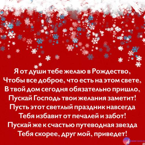 Рождественская открытка в стихах