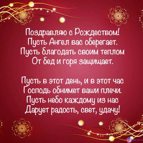 Открытка с Рождеством в стихах