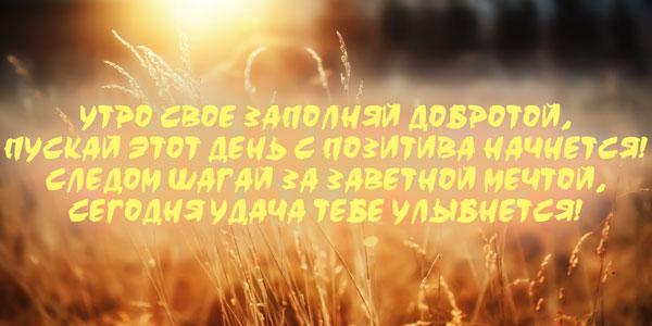 Пожелания с добрым утром в стихах