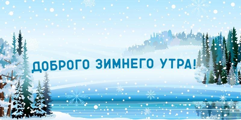Доброго зимнего утра открытка