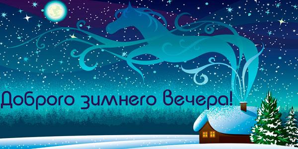 доброго зимнего вечера
