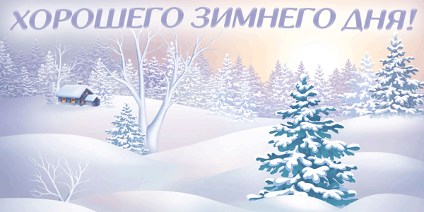 Картинка хорошего зимнего дня