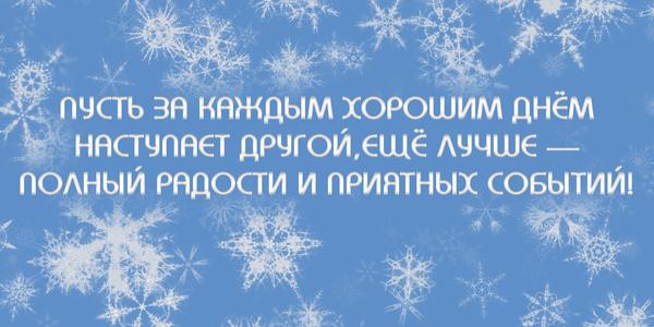 Картинки хорошего зимнего дня