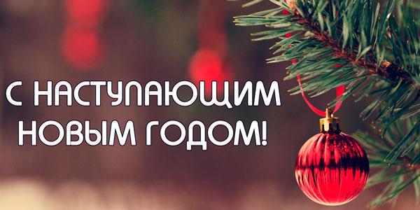 Поздравления с наступающим Новым Годом открытка