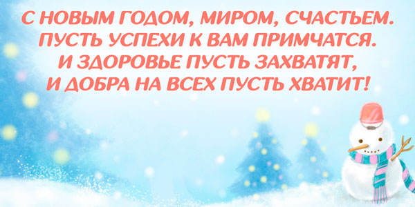 Поздравления с Новым Годом открытка