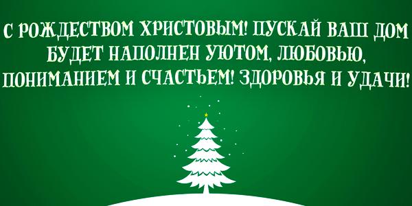Поздравительная открытка с Рождеством в прозе