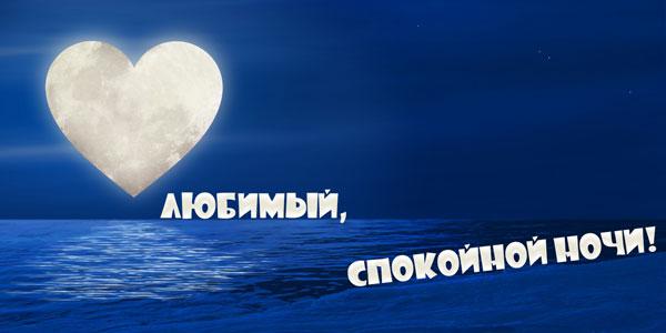 красивая открытка спокойной ночи любимому