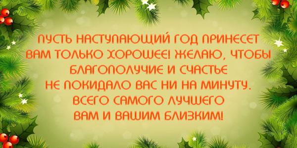 Поздравления с Новым Годом своими словами