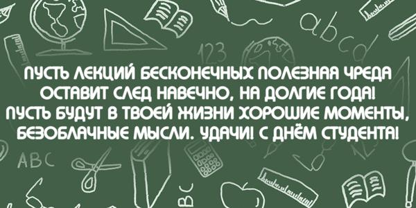 открытка с днём студента
