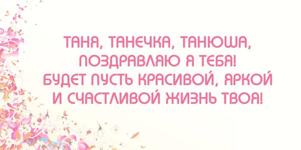 открытка с Татьяниным днем