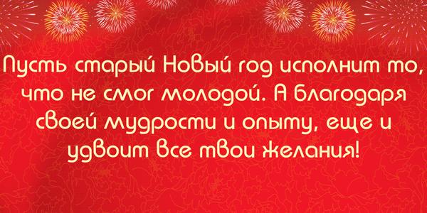 открытка со Старым Новым Годом