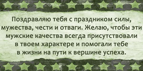 открытка с 23 февраля своими словами