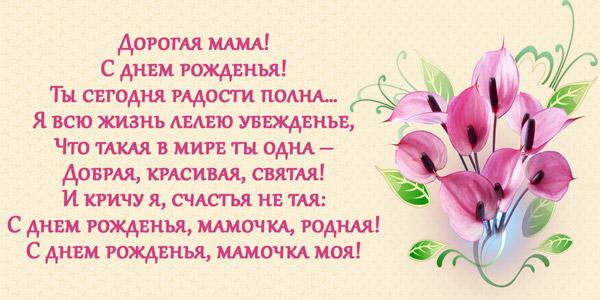 открытка с днем рождения маме в прозе