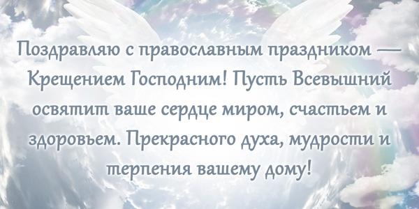 открытка с Крещение Господнем