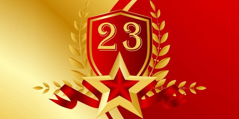 Короткие поздравления с 23 февраля