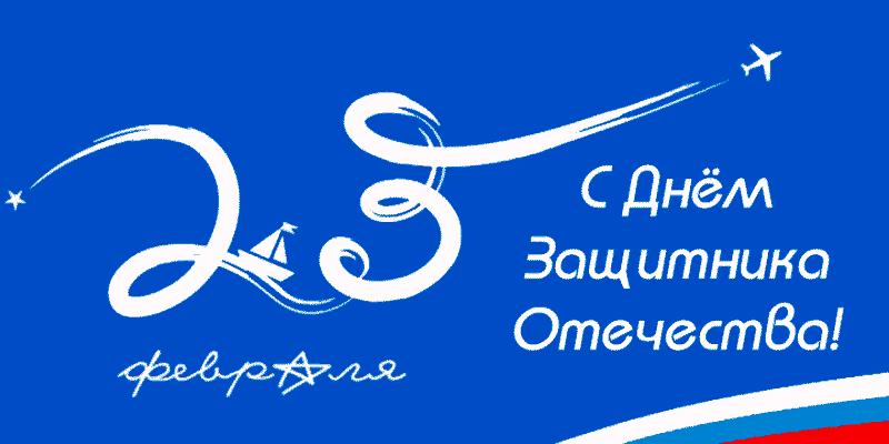 Короткие поздравления с Днём Защитника Отечества