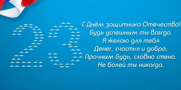 открытки с Днём Защитника Отечества