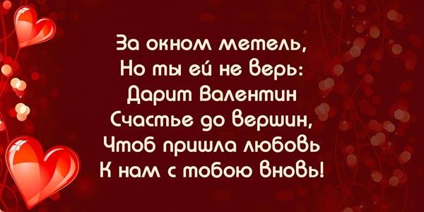 картинка с Днем святого Валентина в стихах