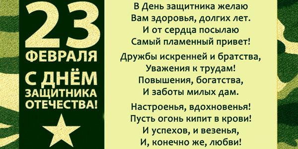 открытка с 23 февраля в стихах