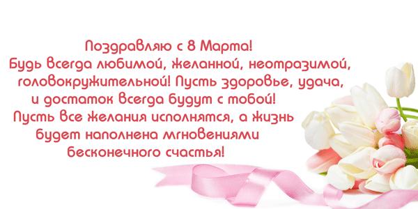 открытка с 8 марта своими словами