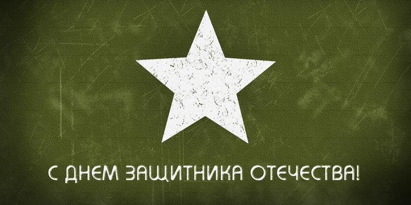 Поздравления с Днём Защитника Отечества своими словами
