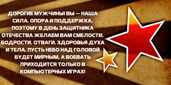 открытка с Днём Защитника Отечества